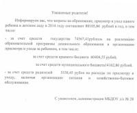 иформация о затратах на образование в, присмотр и уход на одного ребенка в МБДОУ ДС № 28 в 2014 году